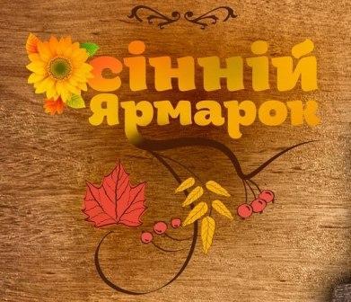 Картинки по запросу осінній ярмарок сценарій днз